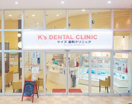 ケイズ歯科・矯正歯科クリニック到津